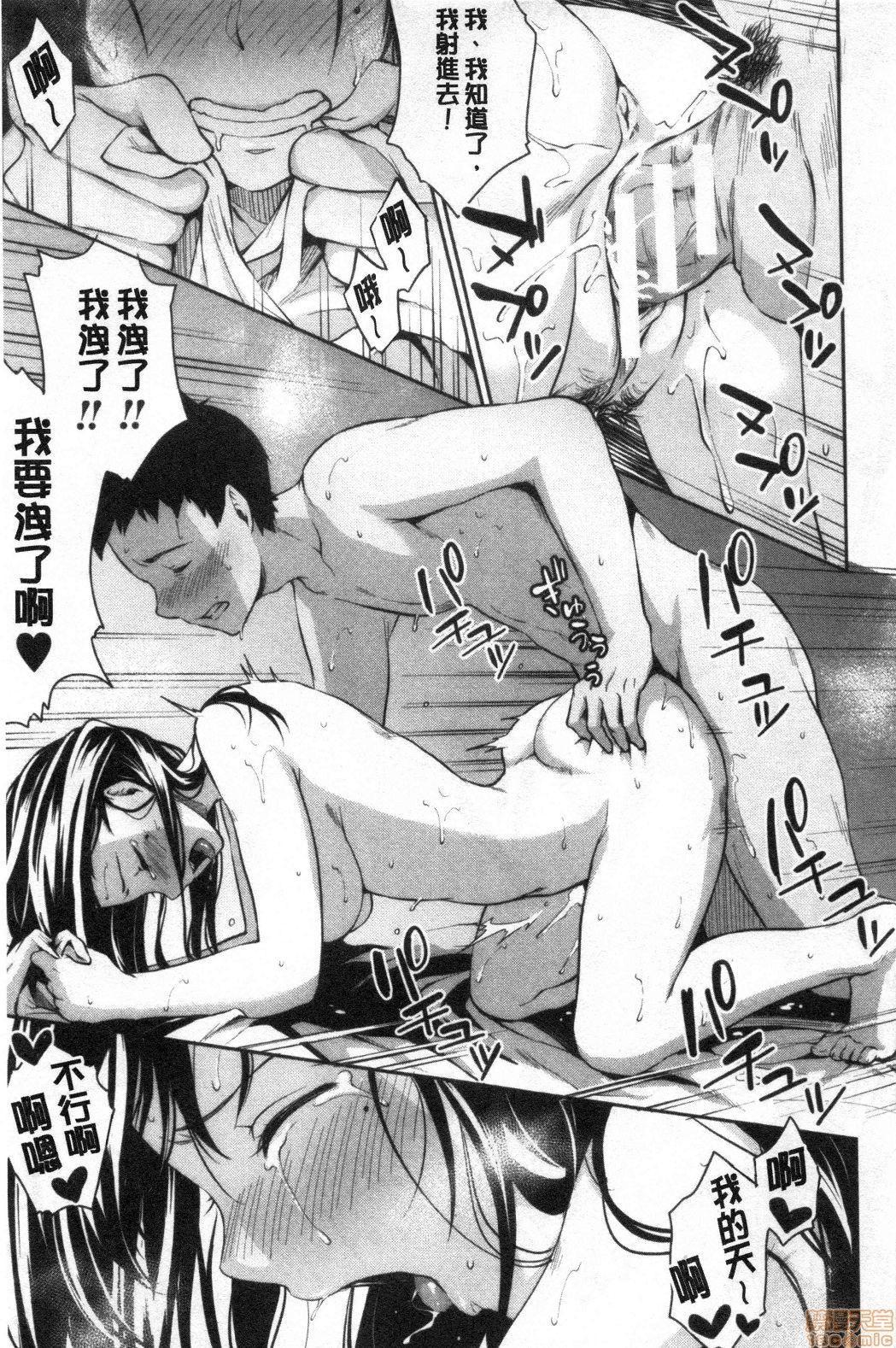 Shishunki no Obenkyou   思春期的性學習 199
