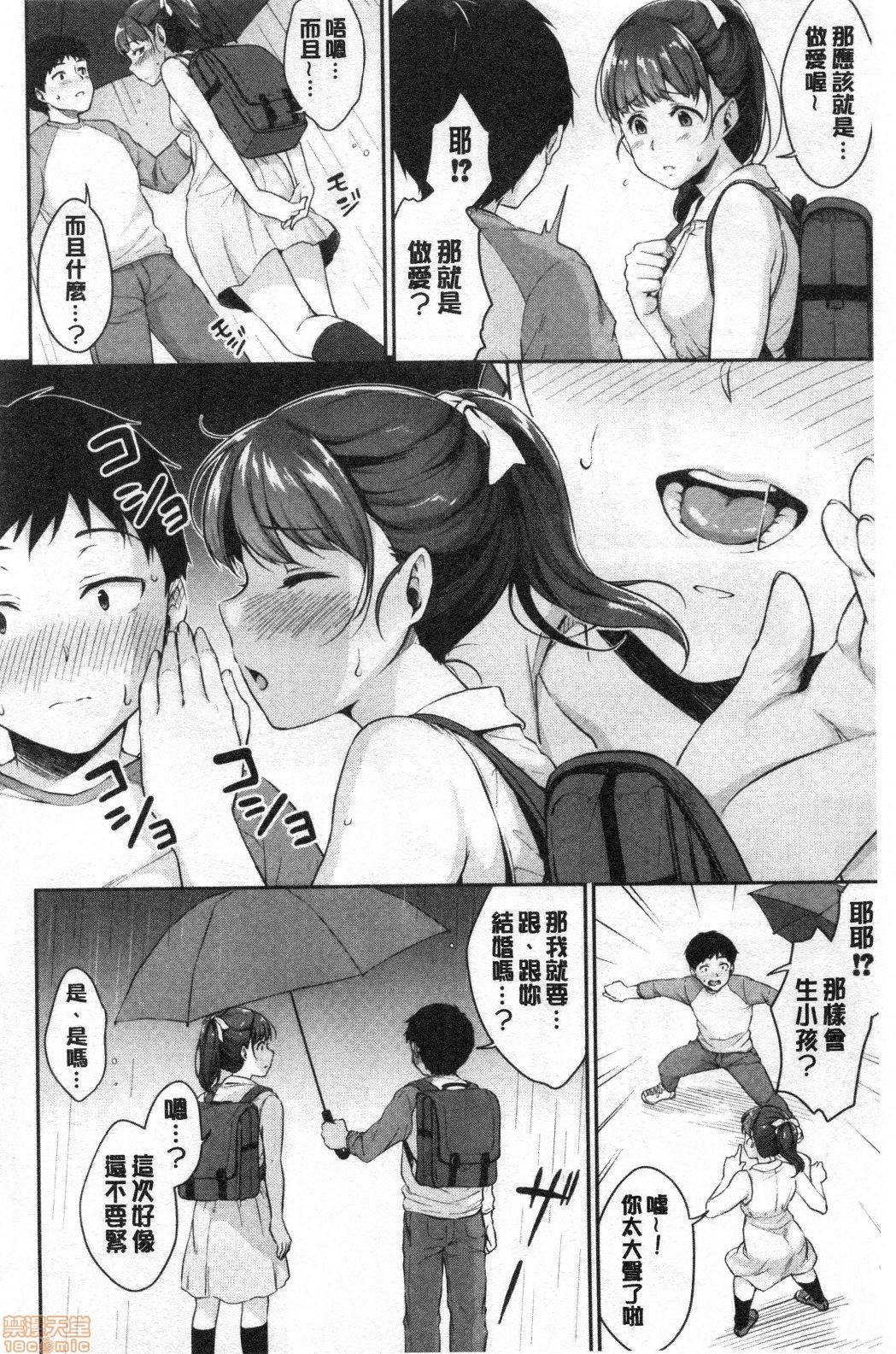 Shishunki no Obenkyou   思春期的性學習 40