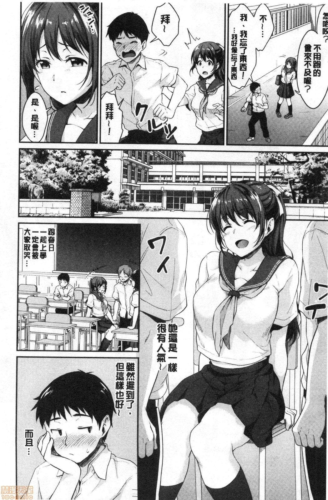Shishunki no Obenkyou   思春期的性學習 62