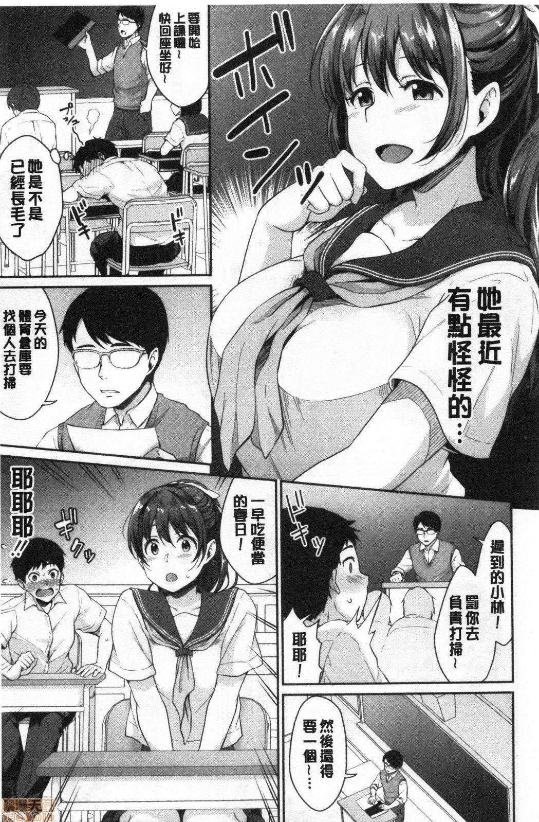 Shishunki no Obenkyou   思春期的性學習 63