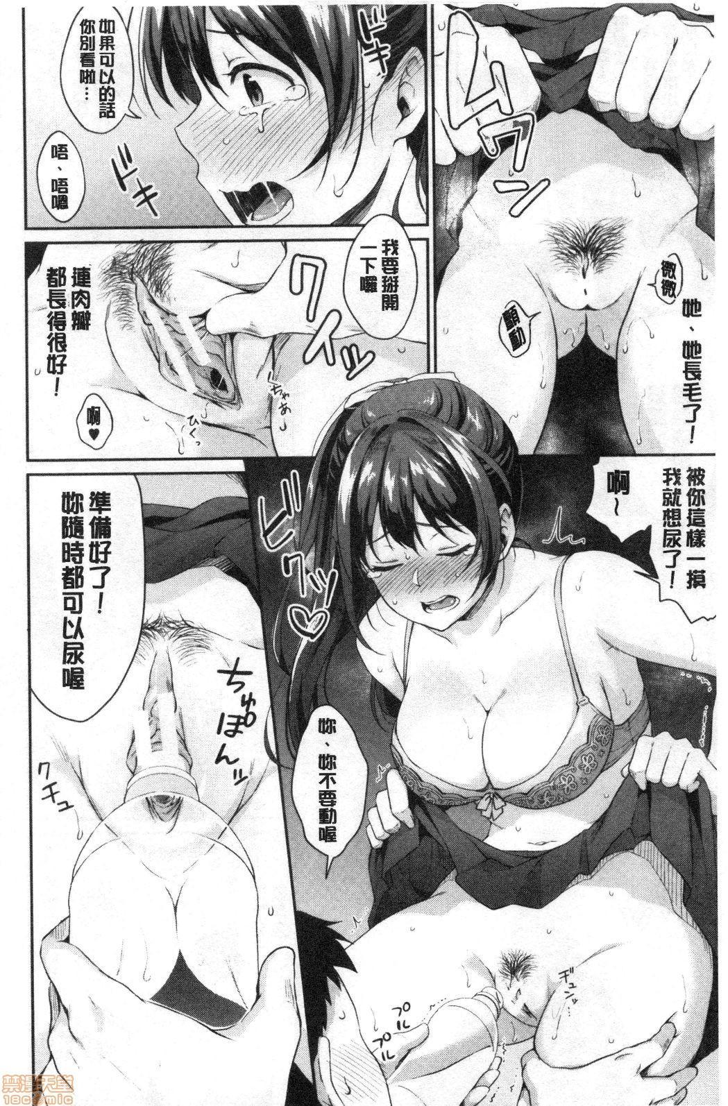 Shishunki no Obenkyou   思春期的性學習 72