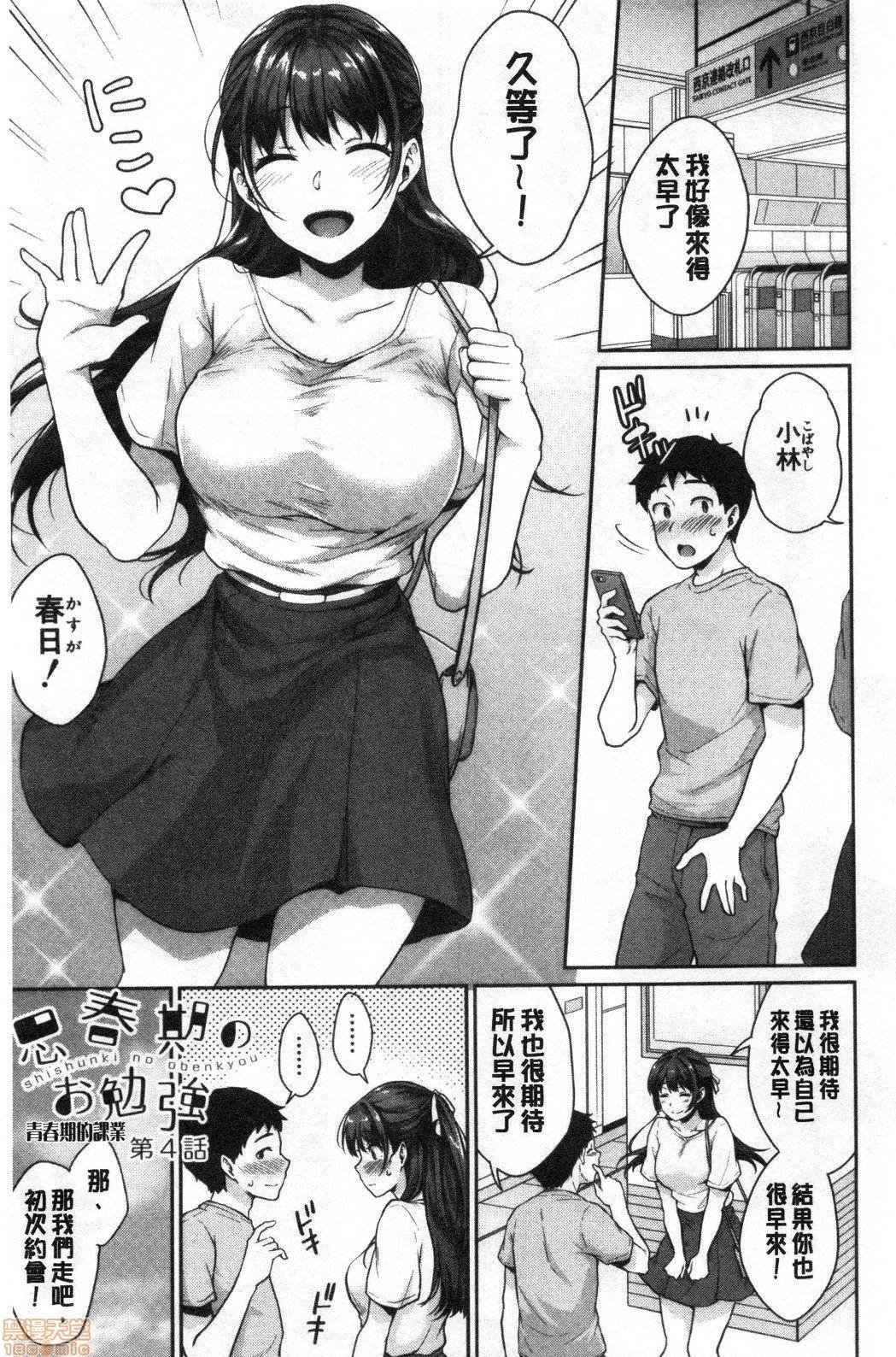 Shishunki no Obenkyou   思春期的性學習 91