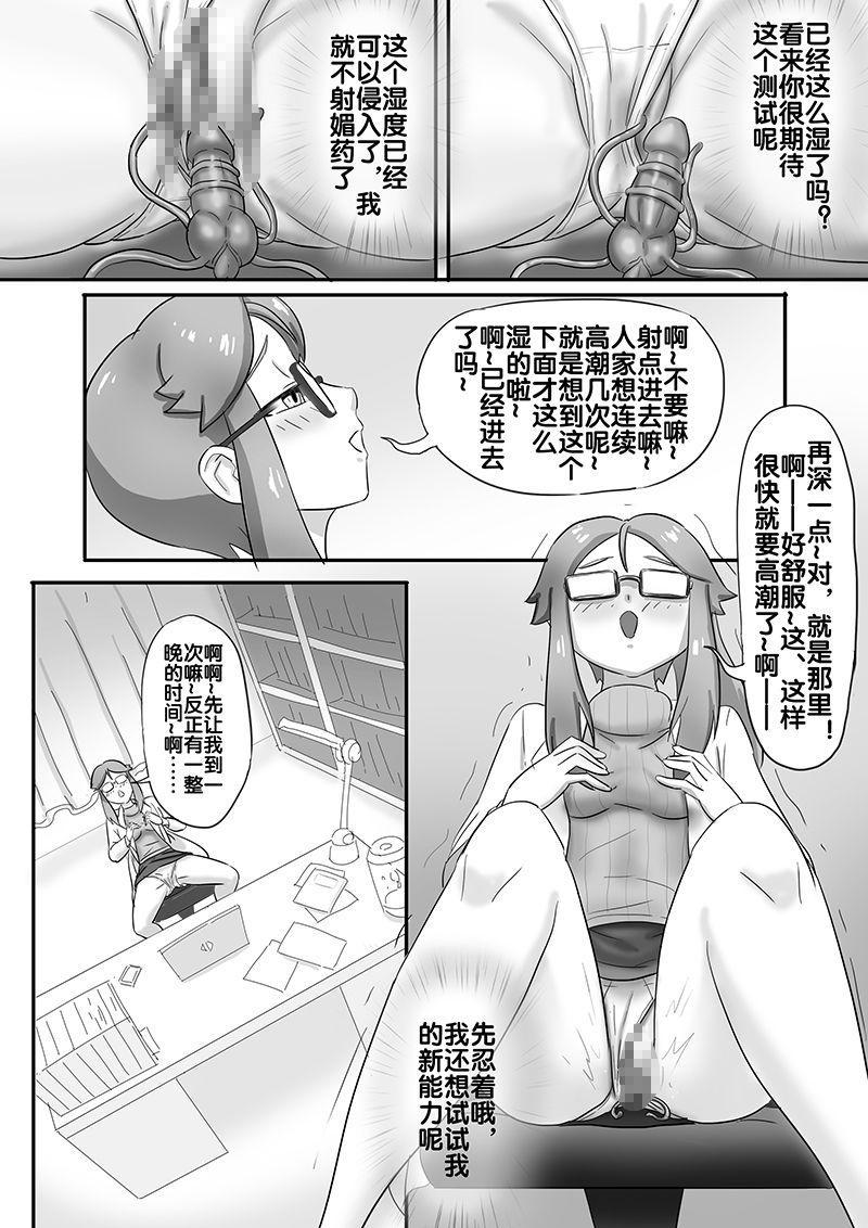 寄生虫系列之钻阴虫 71