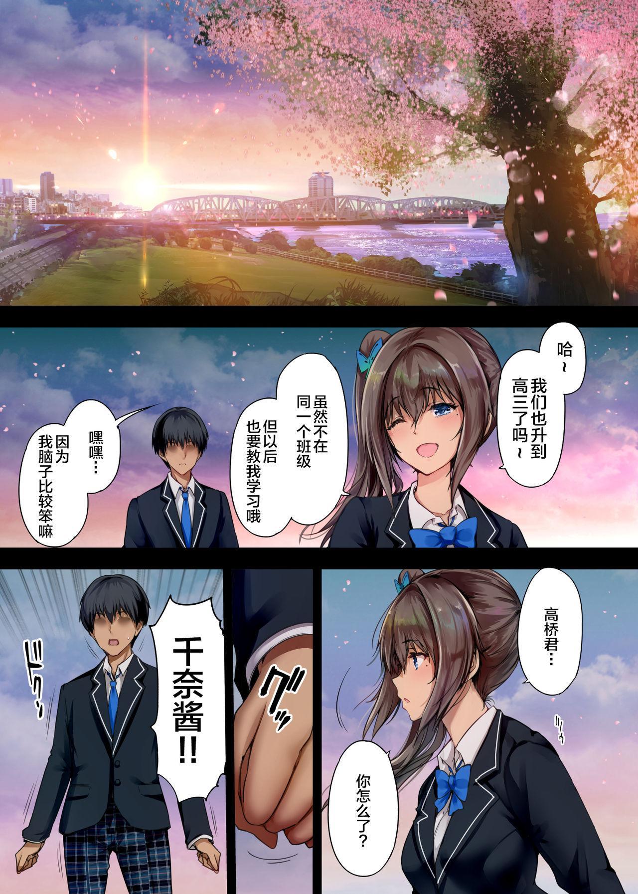 Houkago Dairizuma 2 Boku no Kanojo wa Chichioya ni Tanetsuke Sarete Iru 2