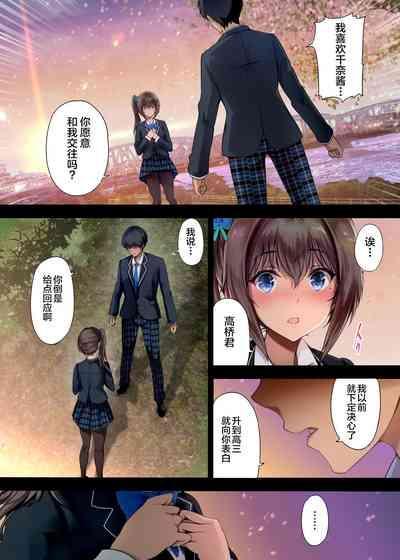 Houkago Dairizuma 2 Boku no Kanojo wa Chichioya ni Tanetsuke Sarete Iru 3