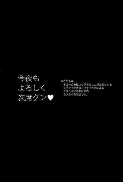 Gochisousama desu Jiseki-kun 1