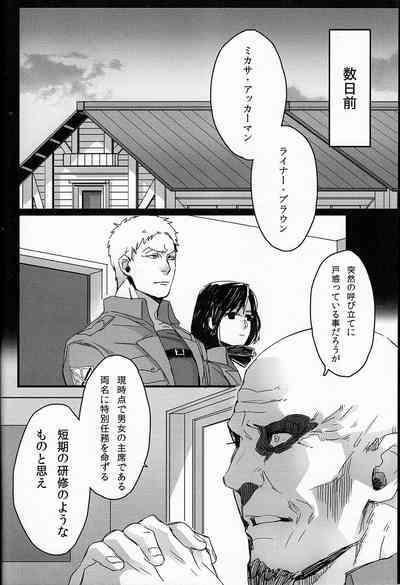 Gochisousama desu Jiseki-kun 4