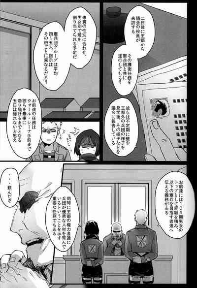 Gochisousama desu Jiseki-kun 5
