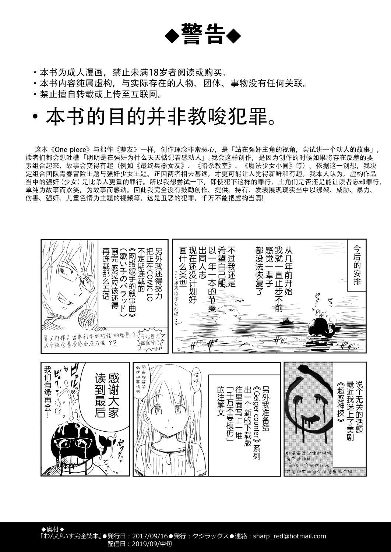 One Piece Kanzenban 108
