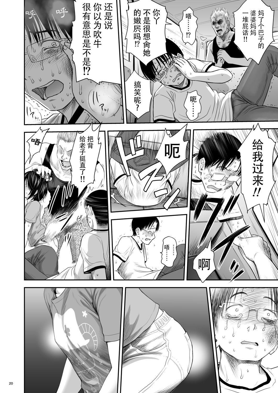 One Piece Kanzenban 20