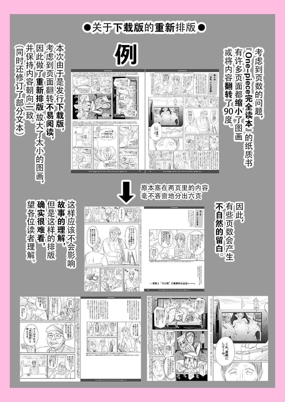 One Piece Kanzenban 59