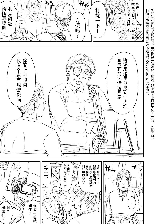 One Piece Kanzenban 67