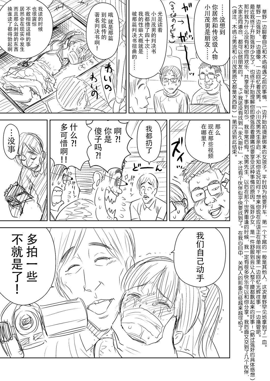 One Piece Kanzenban 75