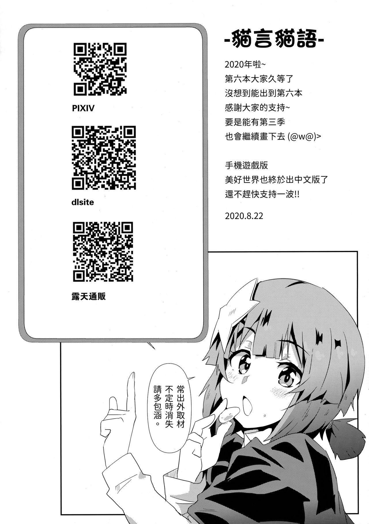 Megumin ni Kareina Shasei o! 6 | 為惠惠獻上華麗的爆射6! 19
