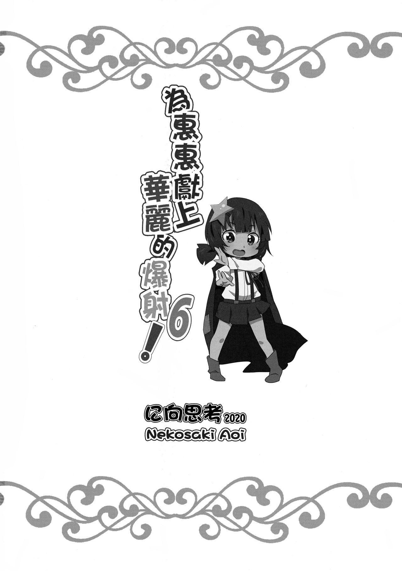 Megumin ni Kareina Shasei o! 6 | 為惠惠獻上華麗的爆射6! 20