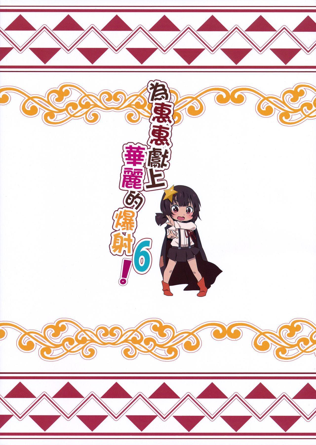 Megumin ni Kareina Shasei o! 6 | 為惠惠獻上華麗的爆射6! 21