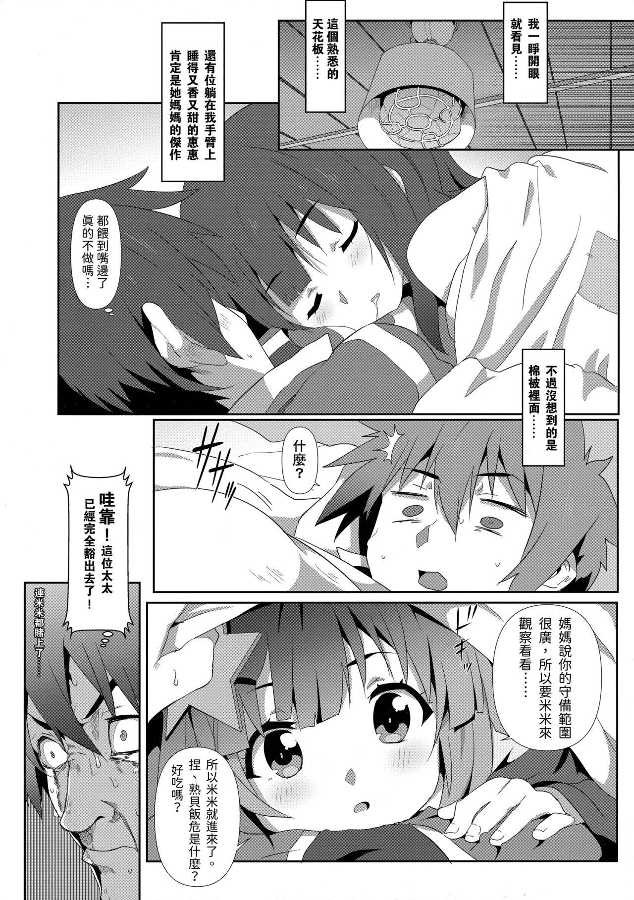 Megumin ni Kareina Shasei o! 6 | 為惠惠獻上華麗的爆射6! 7