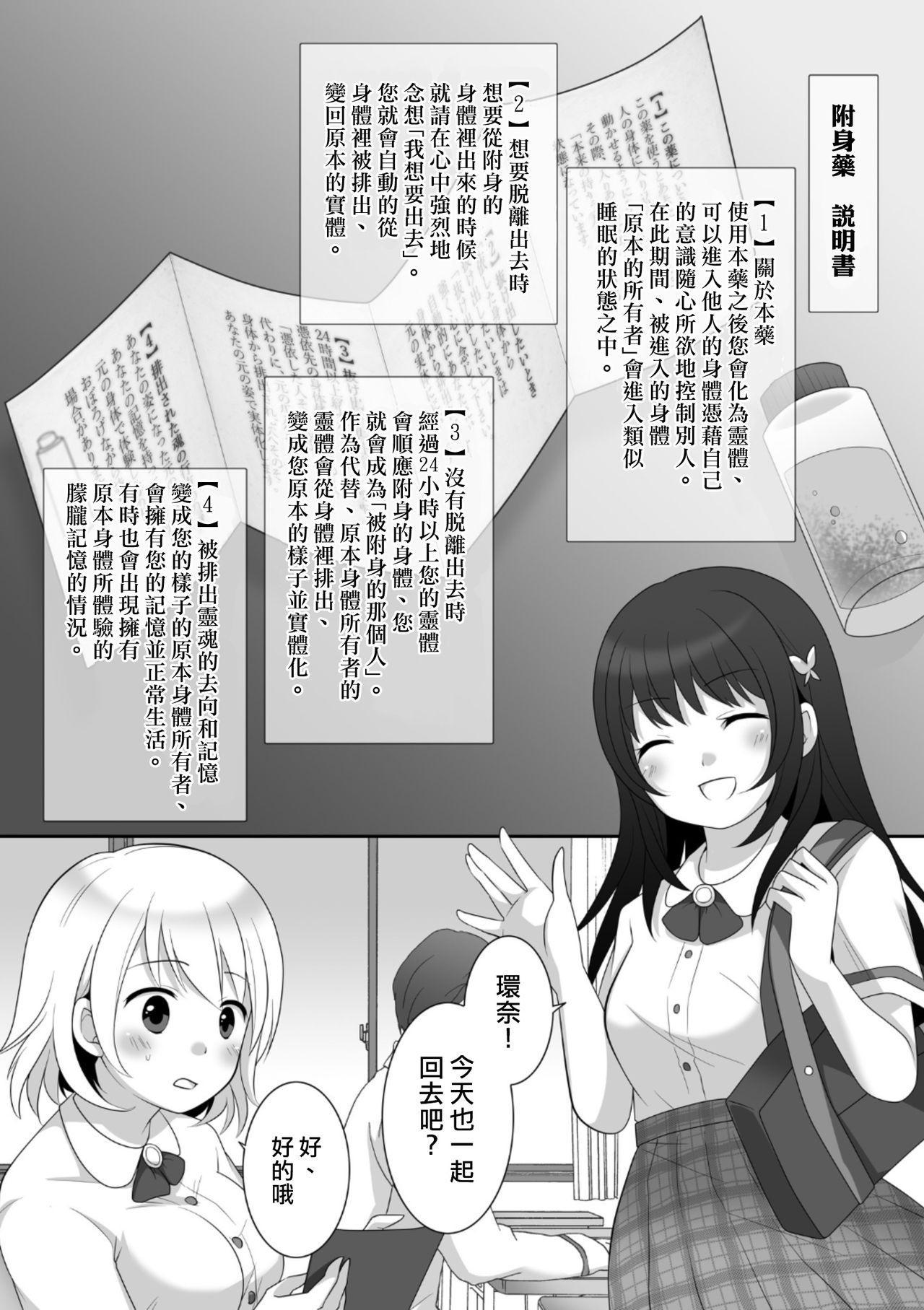 Joshi ni Hyoui shita Ore to Date shiyo! 25
