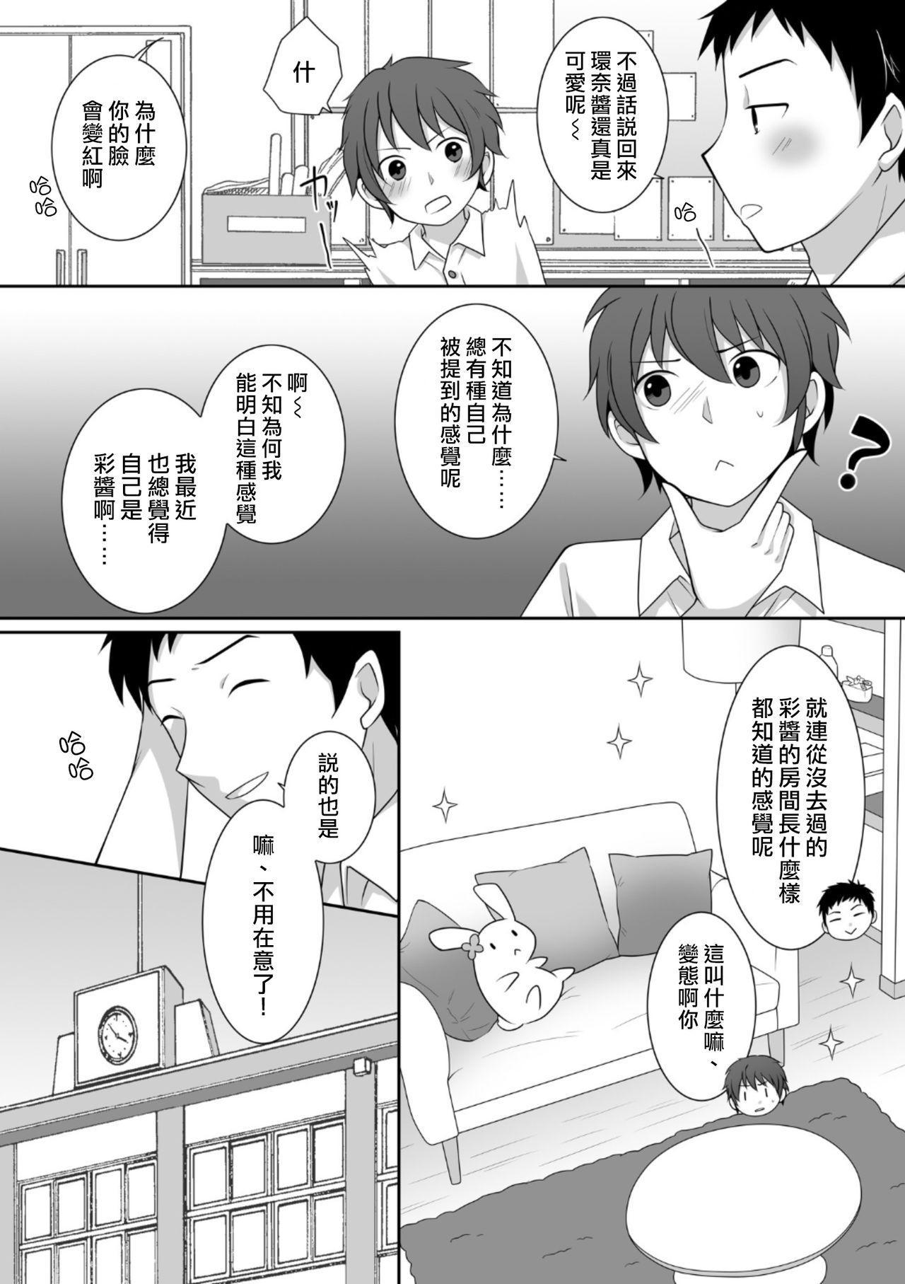 Joshi ni Hyoui shita Ore to Date shiyo! 27
