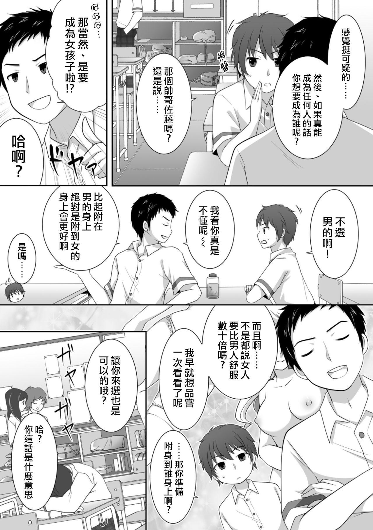 Joshi ni Hyoui shita Ore to Date shiyo! 3