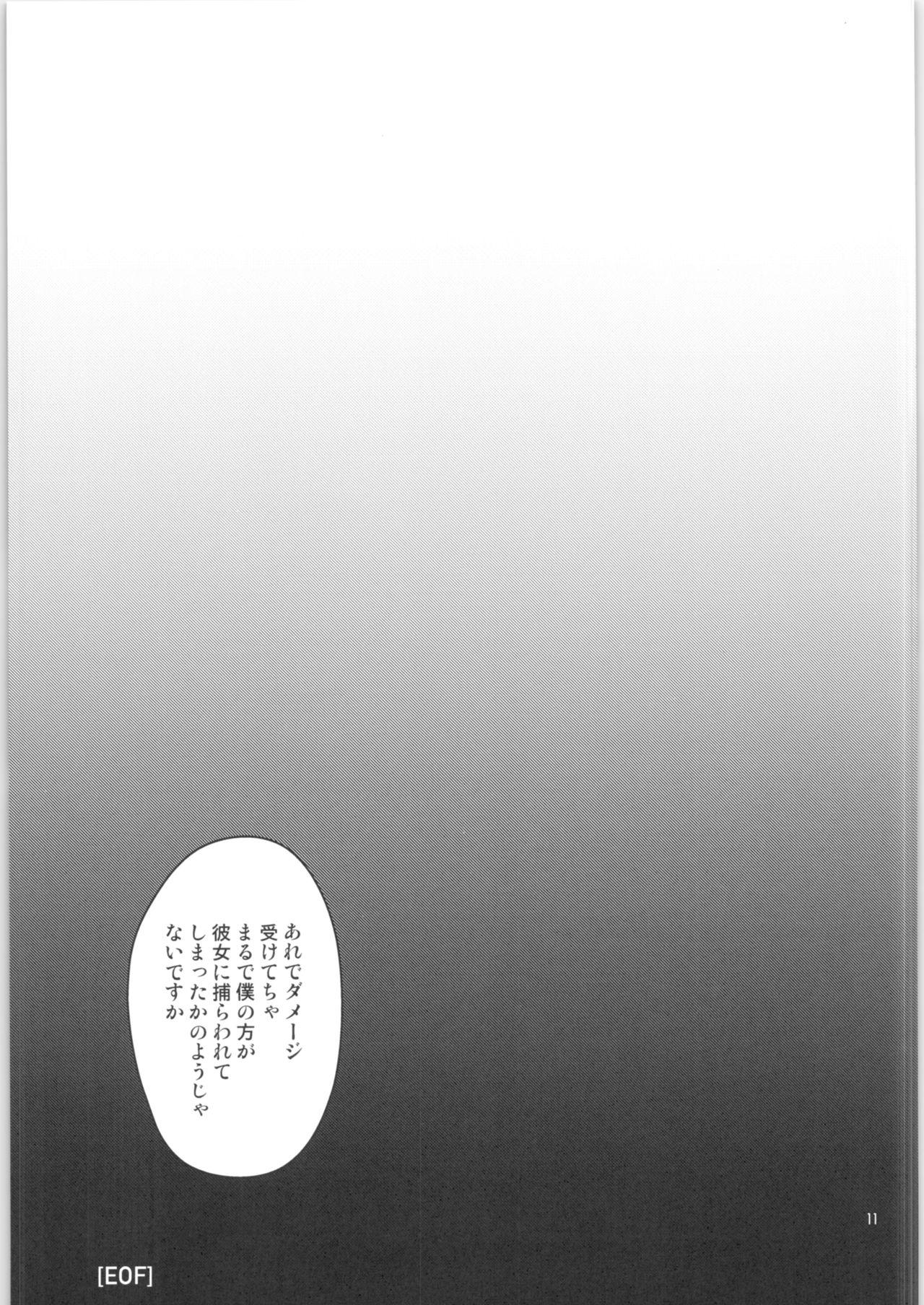 Sekai Kiroku 9
