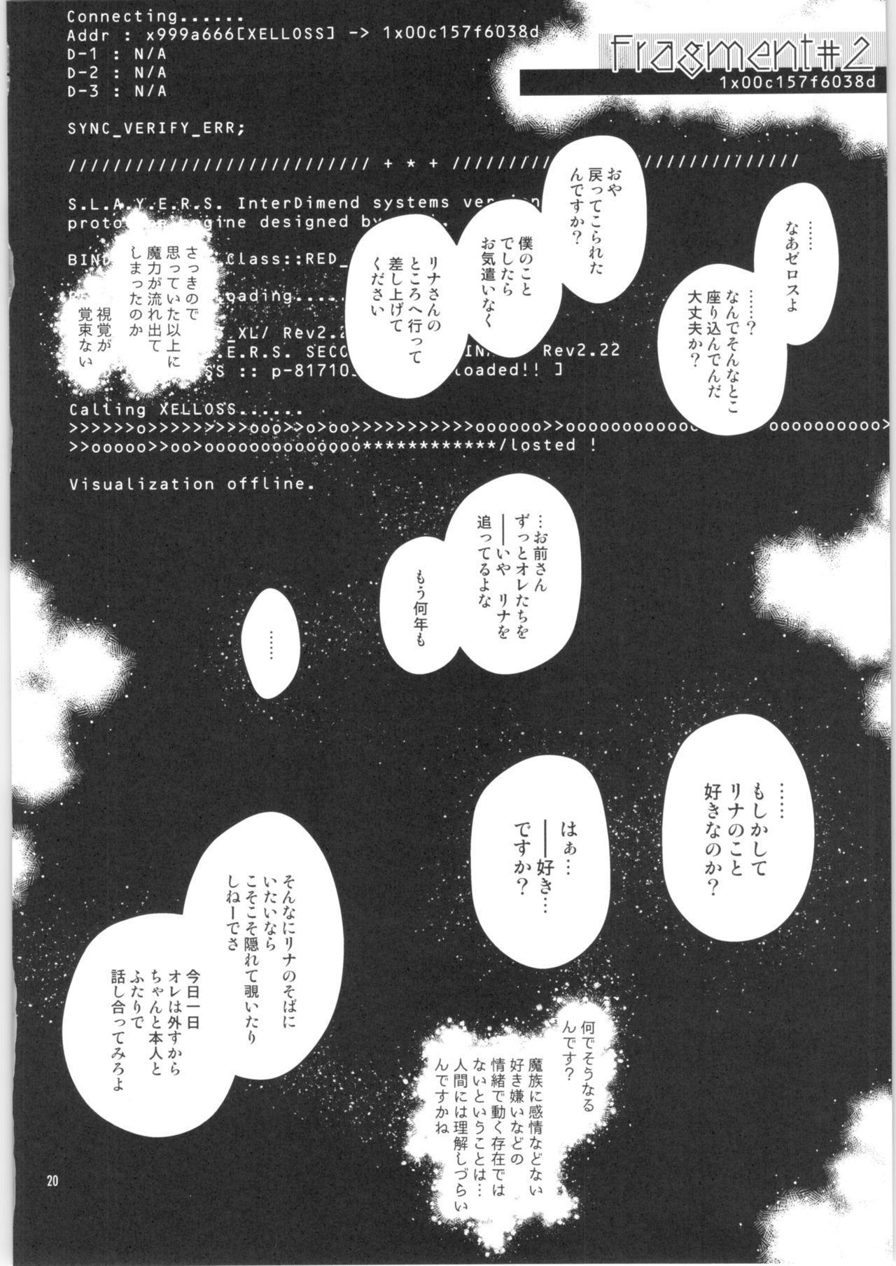 Sekai Kiroku 18