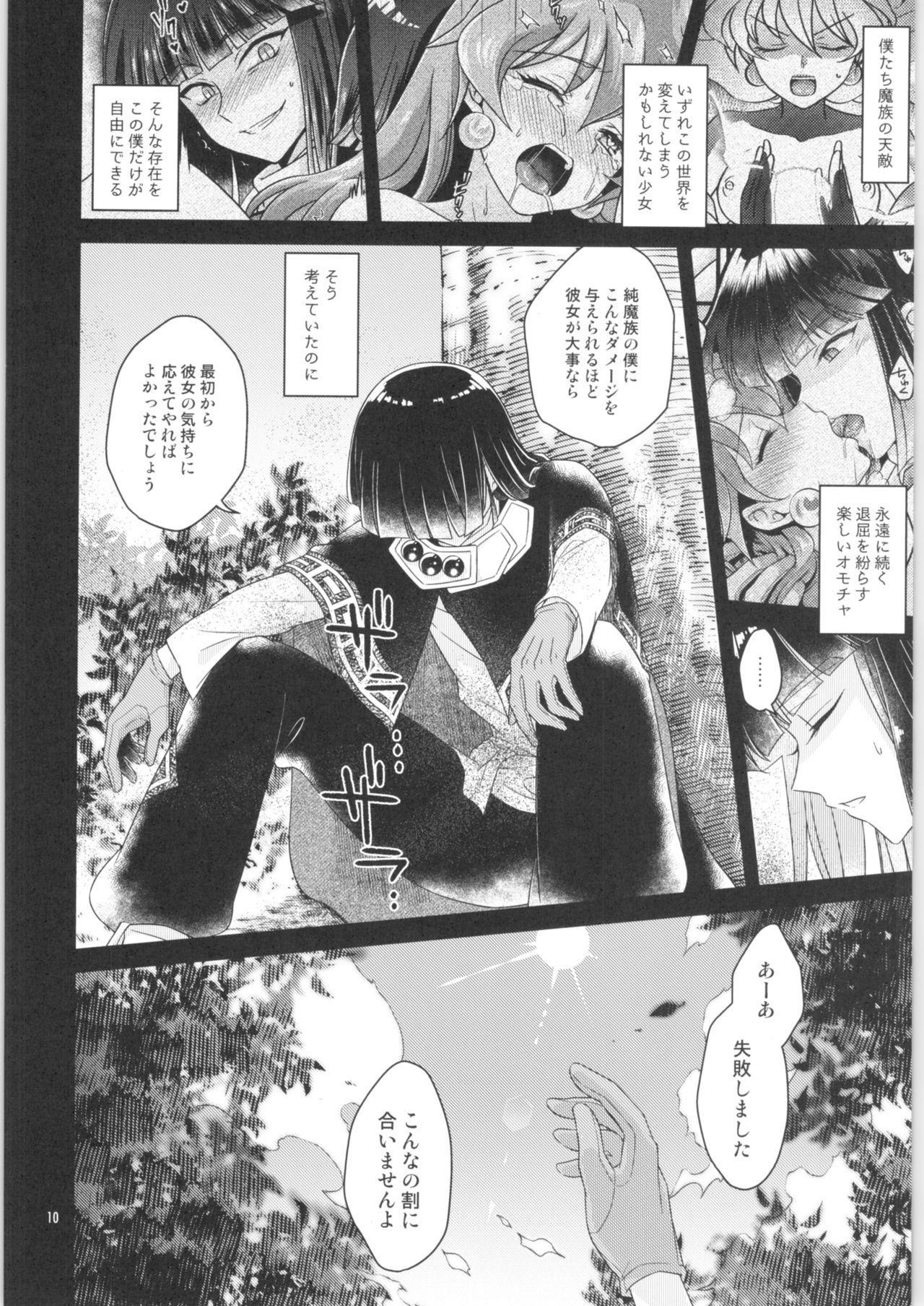Sekai Kiroku 8