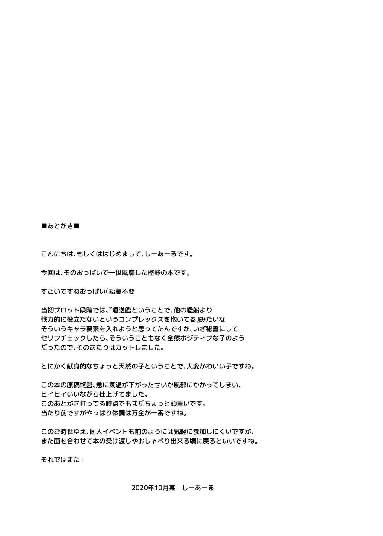 Kashino no Oppai de Kenshinteki ni Osewa Sareru Hon 24