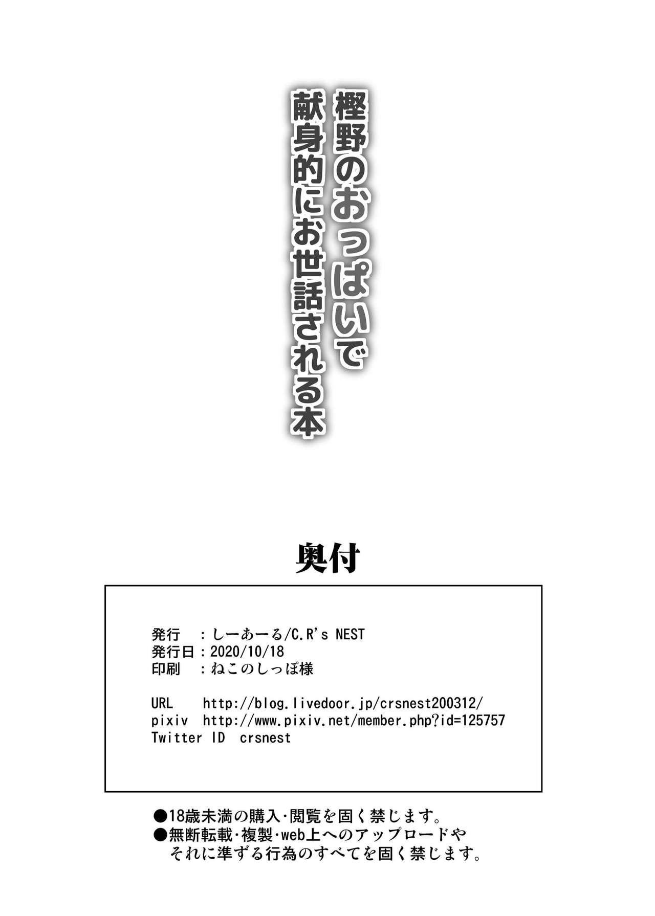 Kashino no Oppai de Kenshinteki ni Osewa Sareru Hon 25