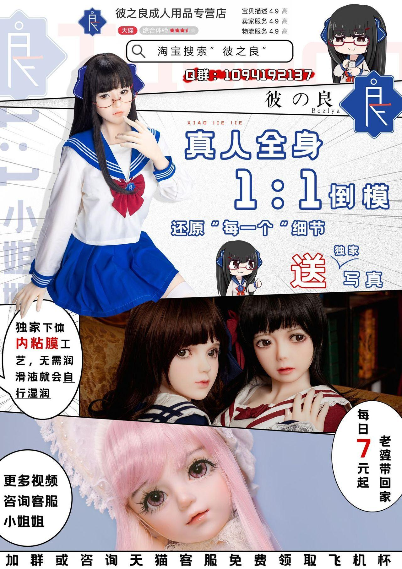 Kashino no Oppai de Kenshinteki ni Osewa Sareru Hon 30