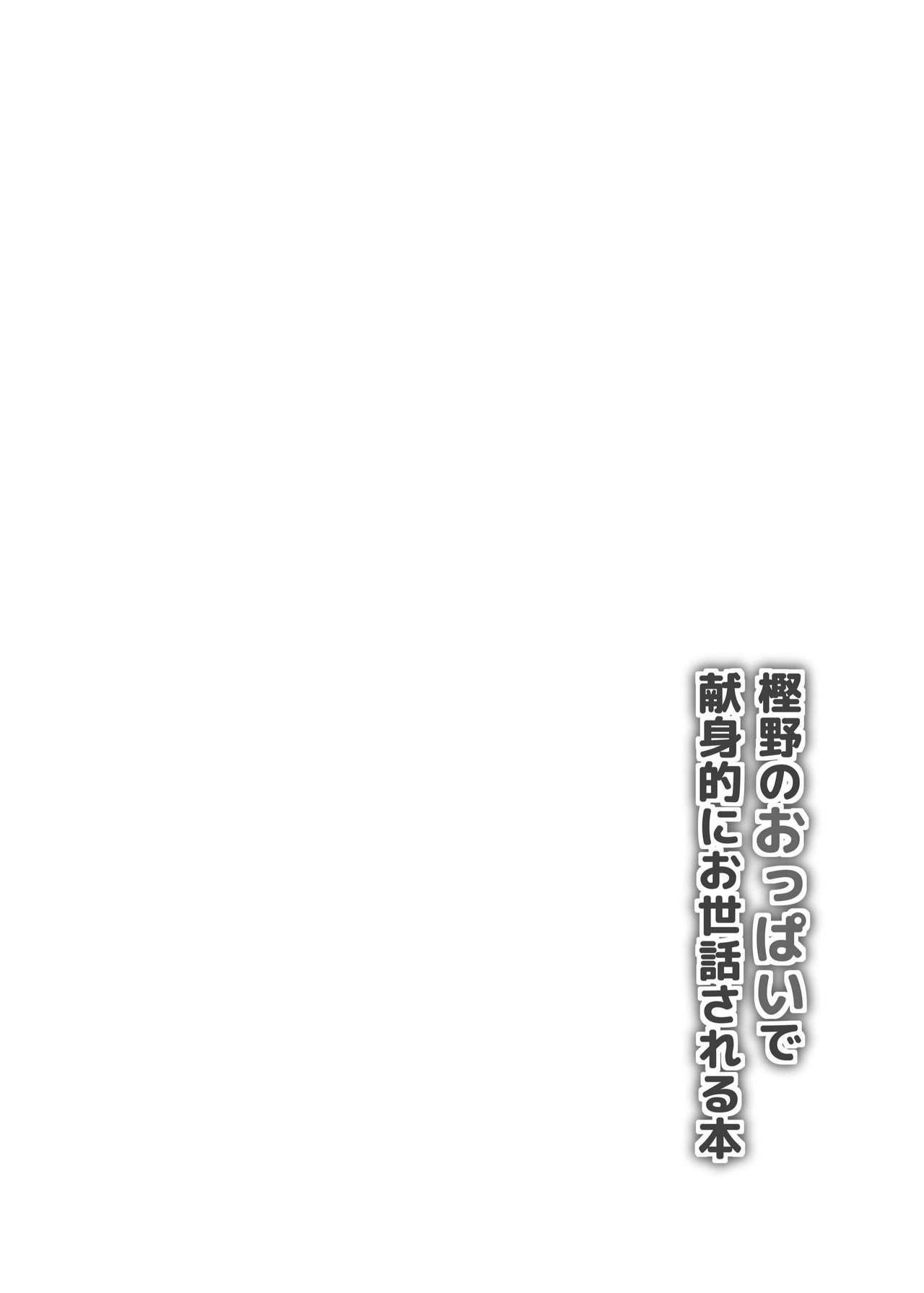 Kashino no Oppai de Kenshinteki ni Osewa Sareru Hon 3