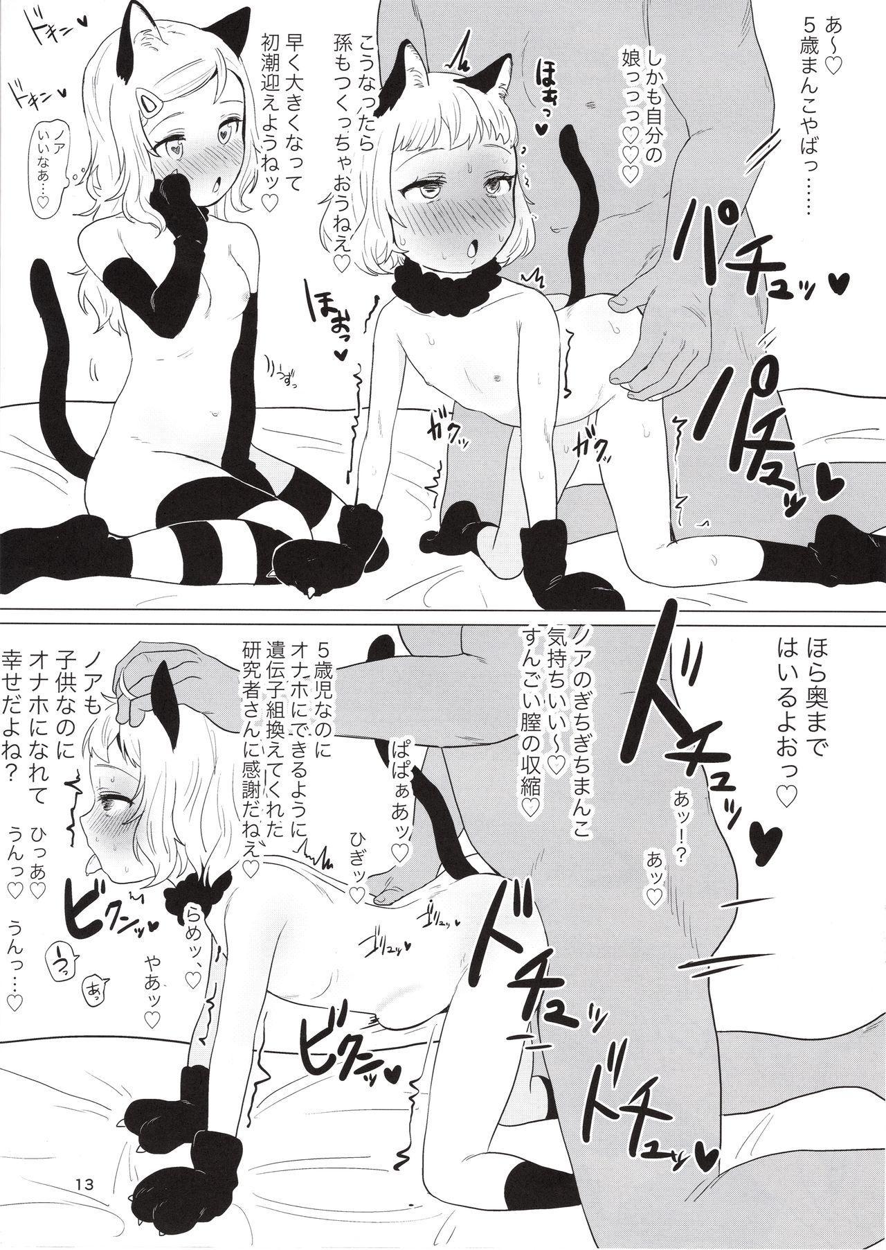 Onaho to Shite Shoujo o Kaeru Tanoshii Sekai 11