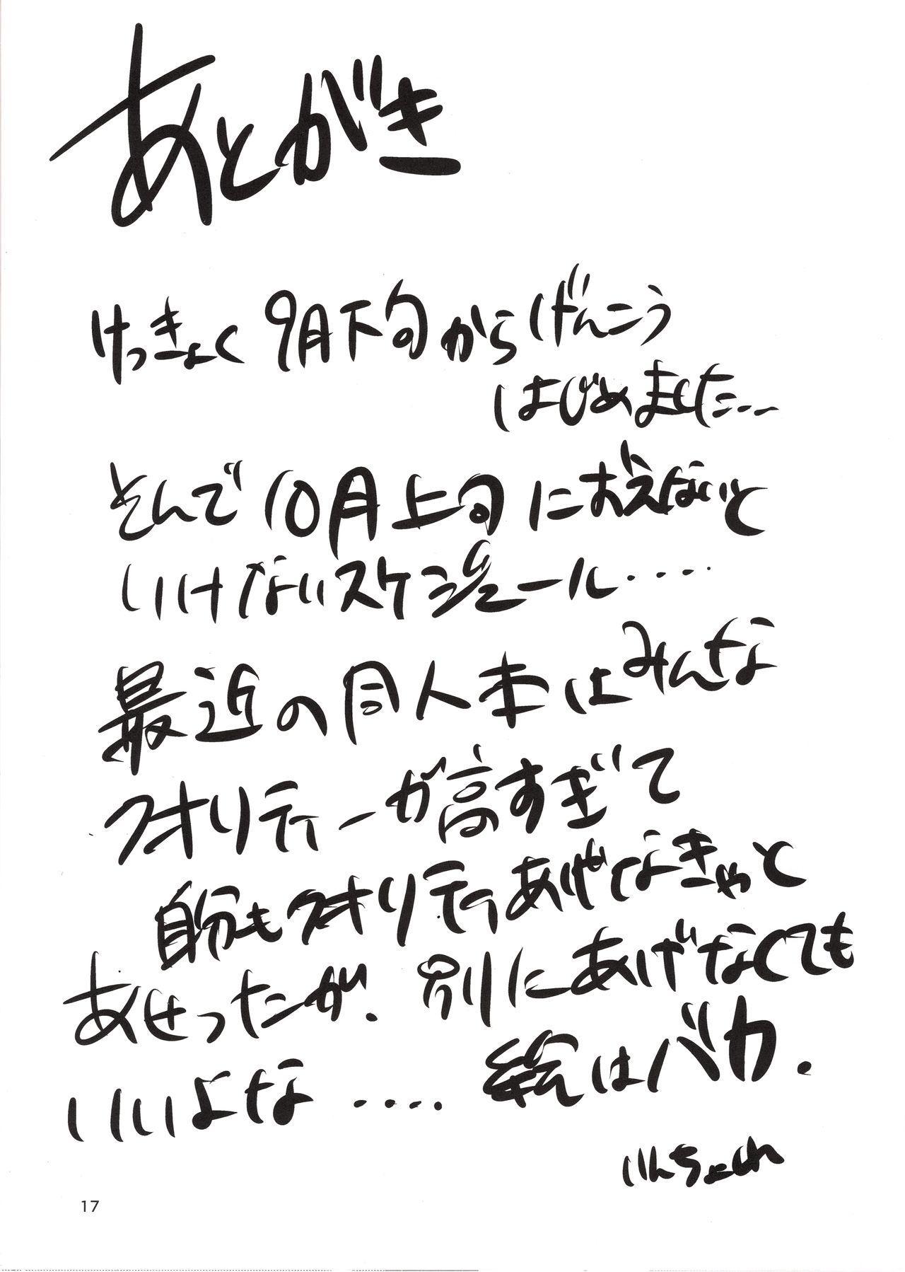 Onaho to Shite Shoujo o Kaeru Tanoshii Sekai 15