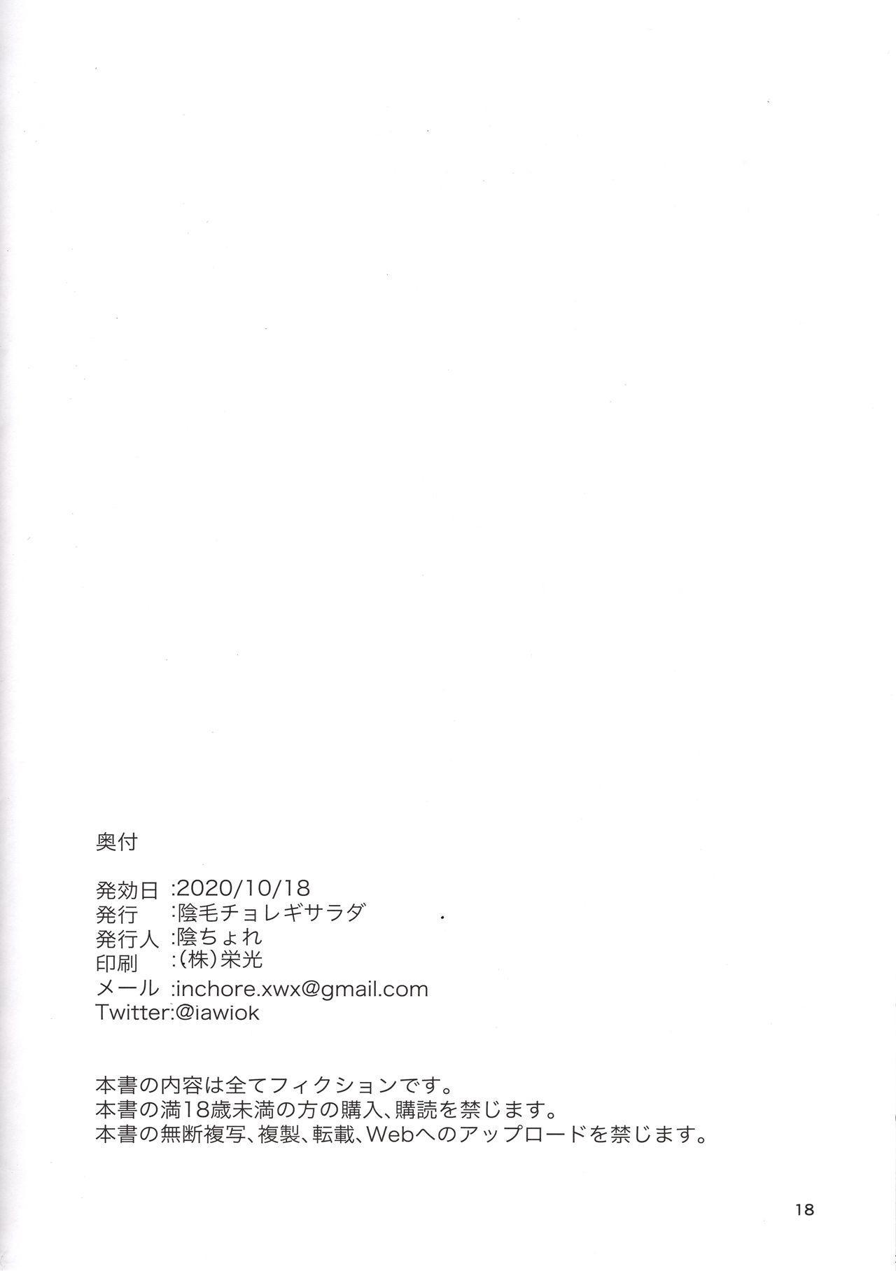 Onaho to Shite Shoujo o Kaeru Tanoshii Sekai 16