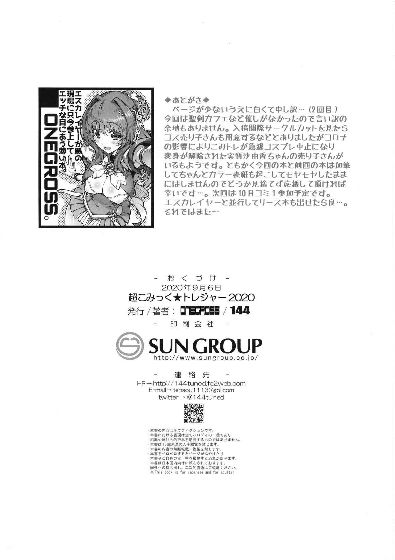 (Chou Comic Treasure 2020) [ONEGROSS (144)] Choukou Inbou -Beat inflation- LV2 (Choukou Tenshi Escalayer) 9