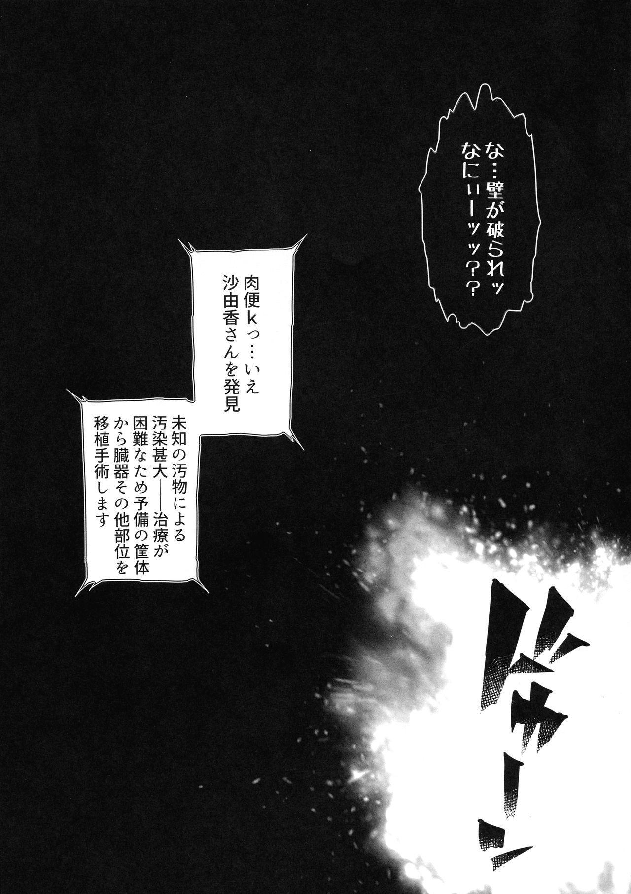(Chou Comic Treasure 2020) [ONEGROSS (144)] Choukou Inbou -Beat inflation- LV2 (Choukou Tenshi Escalayer) 8