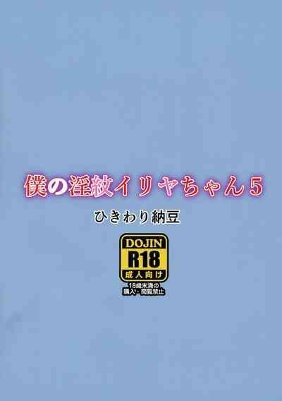 Boku no Inmon Illya-chan 5 1