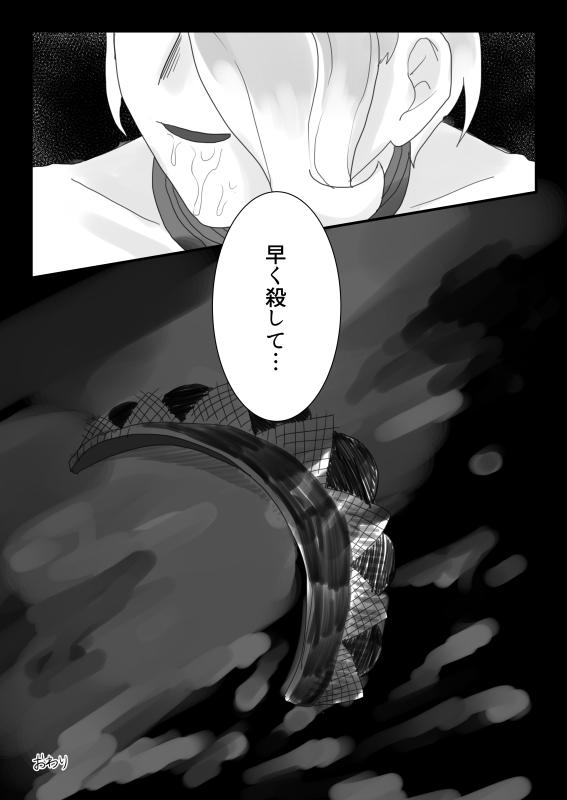 KILLME 22