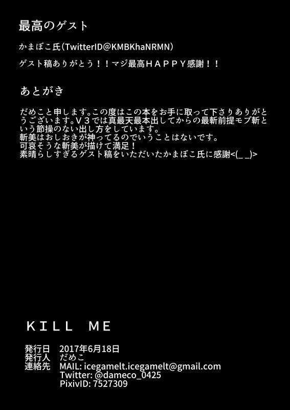 KILLME 23