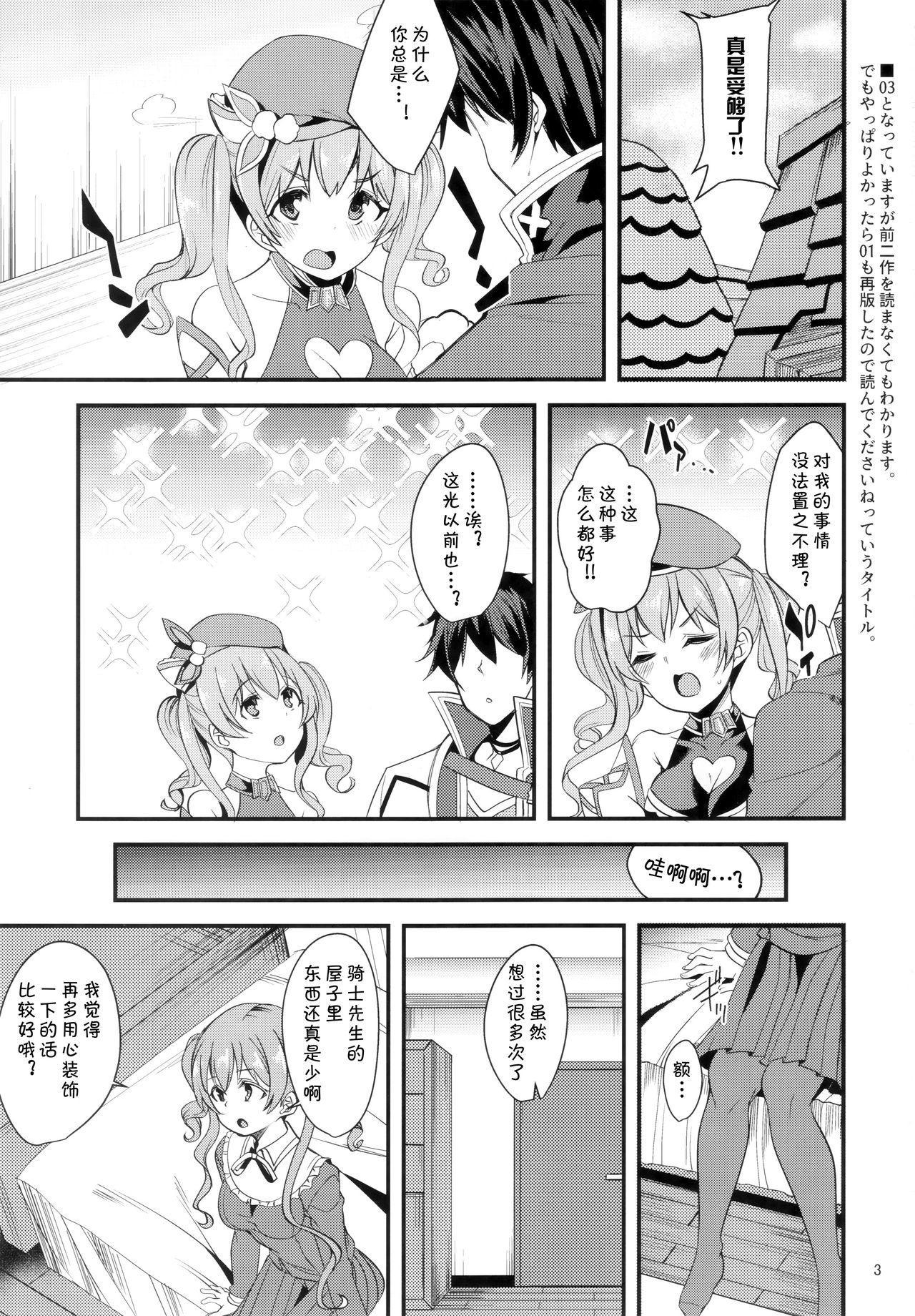 Tsumugi Make Heroine Move!! 03 1