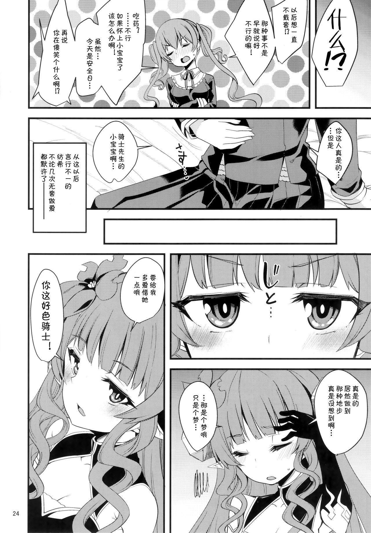 Tsumugi Make Heroine Move!! 03 22