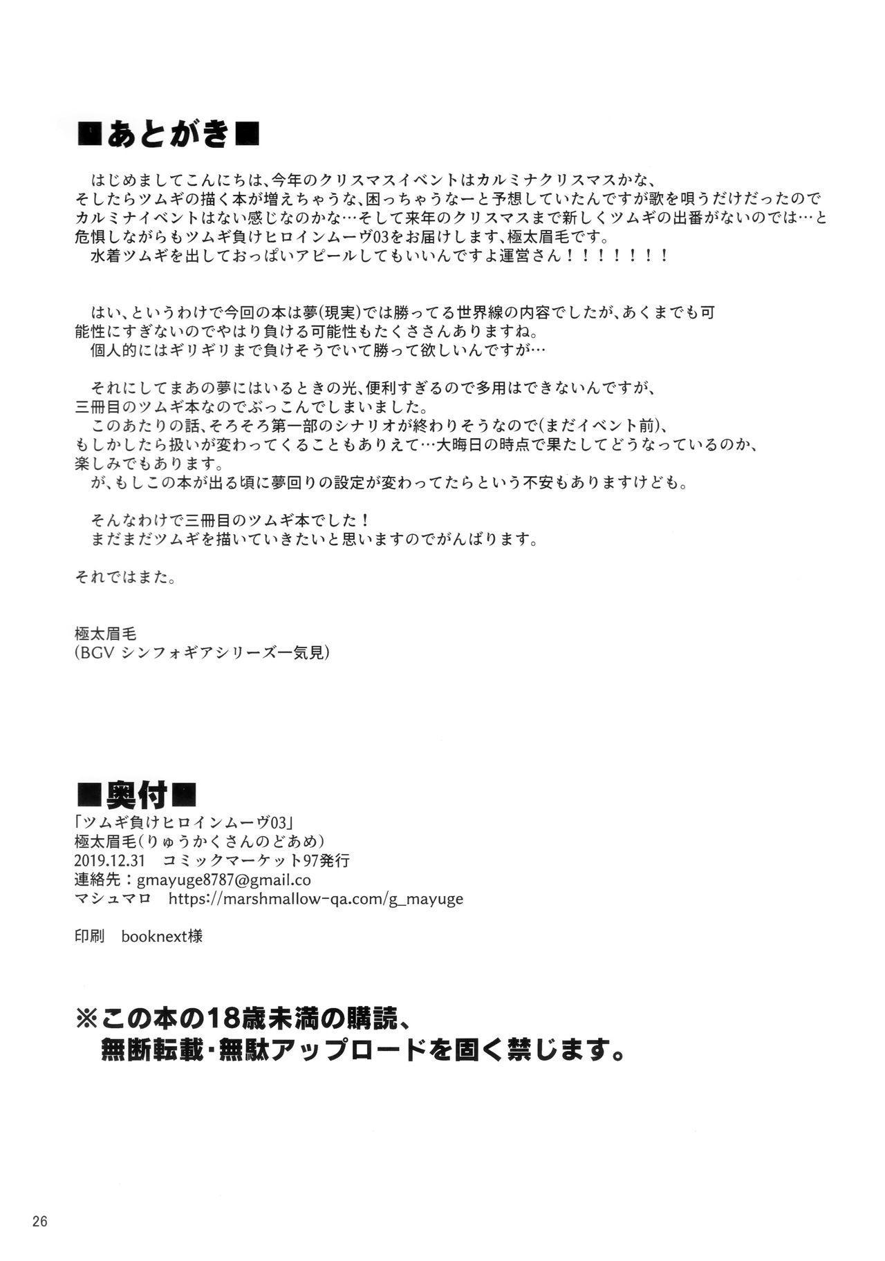 Tsumugi Make Heroine Move!! 03 24