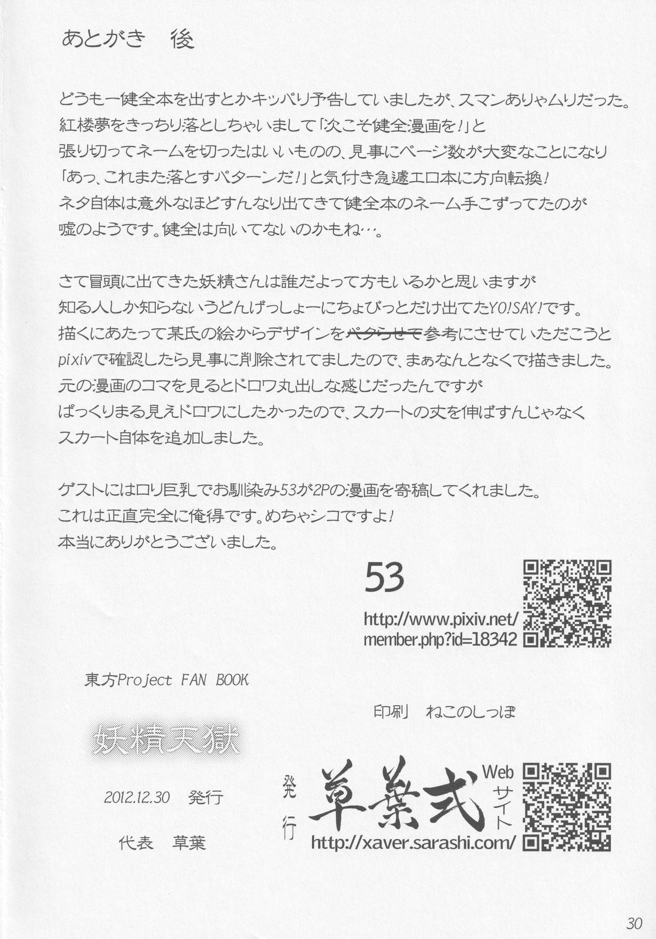 Yousei Tengoku 28