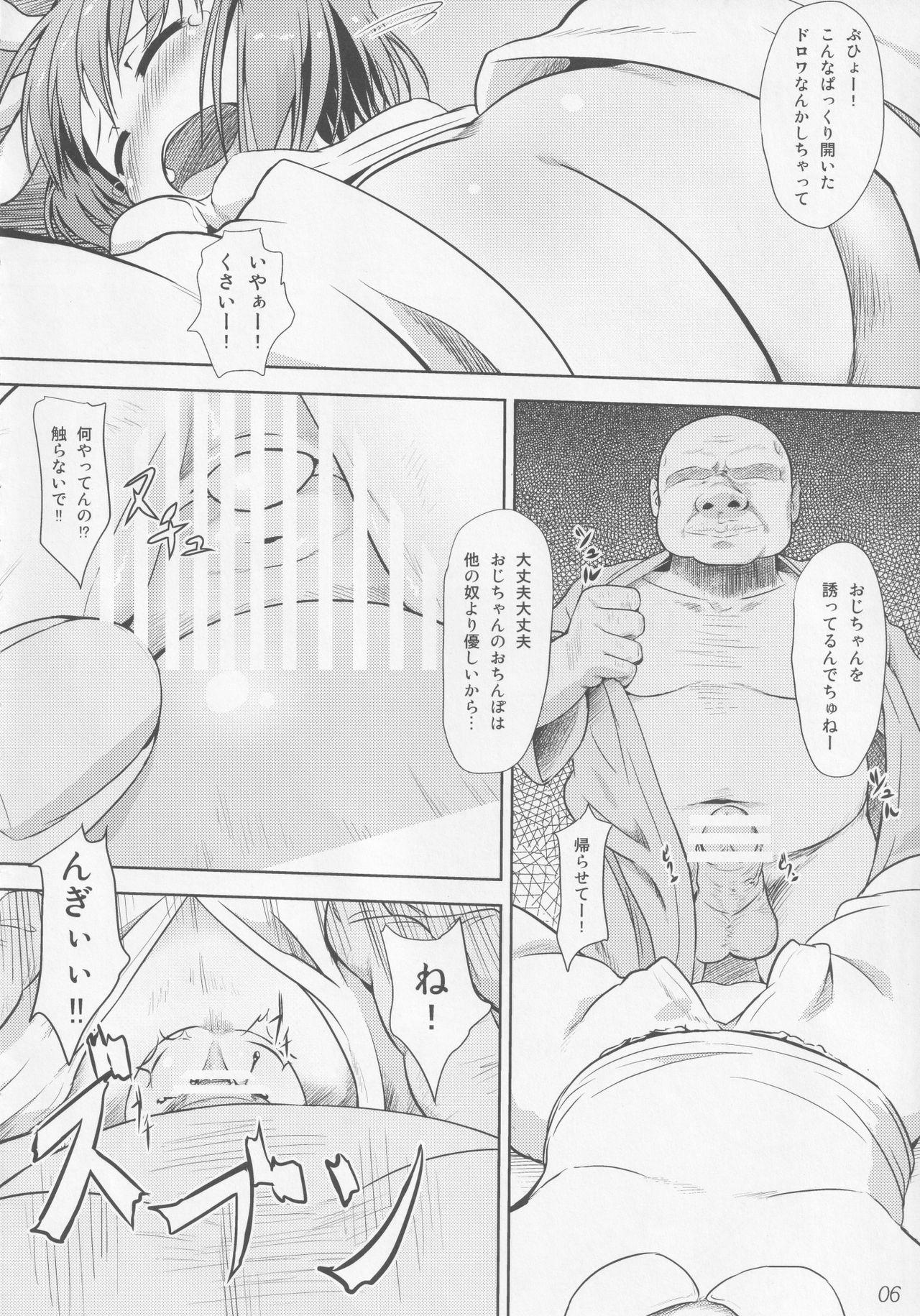 Yousei Tengoku 4