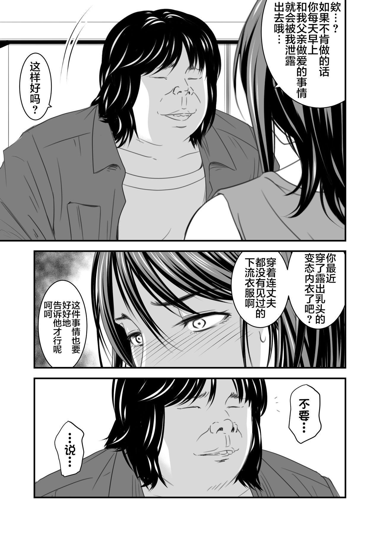 Tsugunai Tsuma 4 19