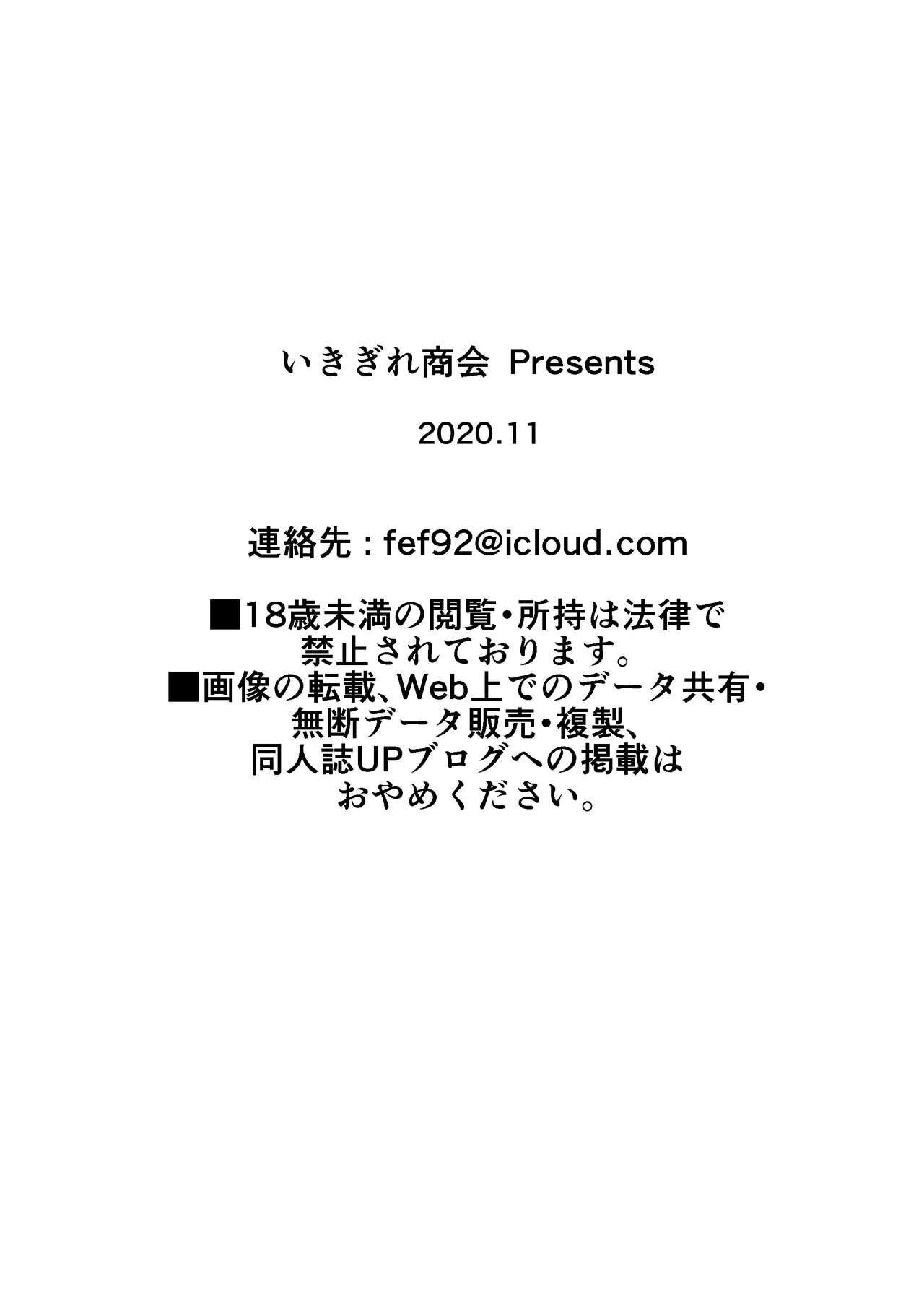 Tsugunai Tsuma 4 51