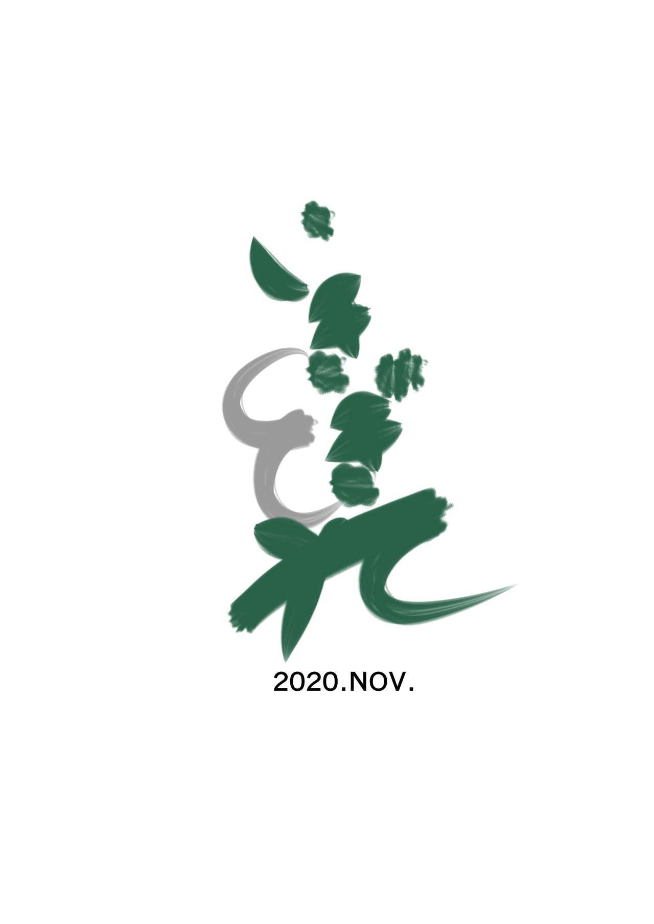 Tsugunai Tsuma 4 52
