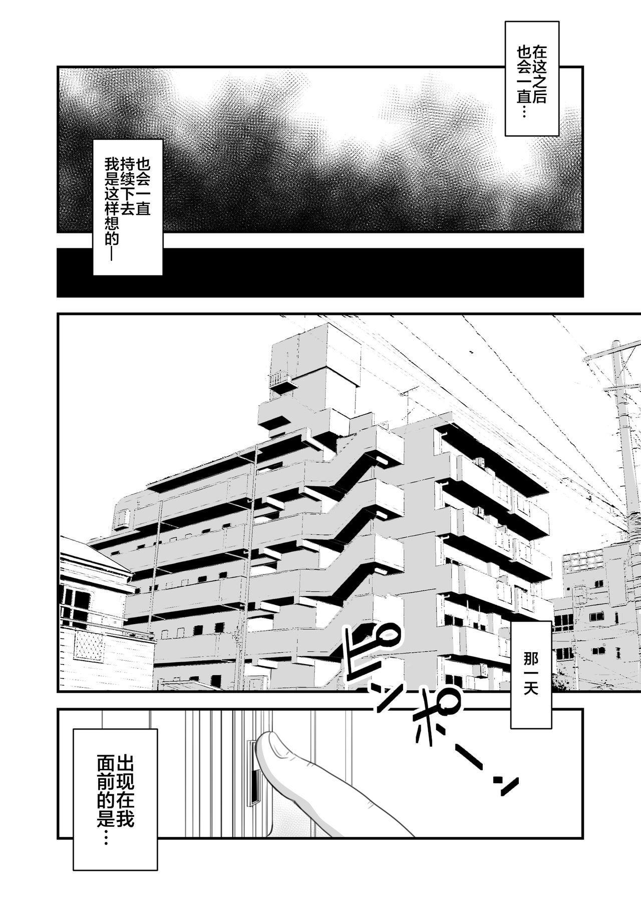 Tsugunai Tsuma 4 6