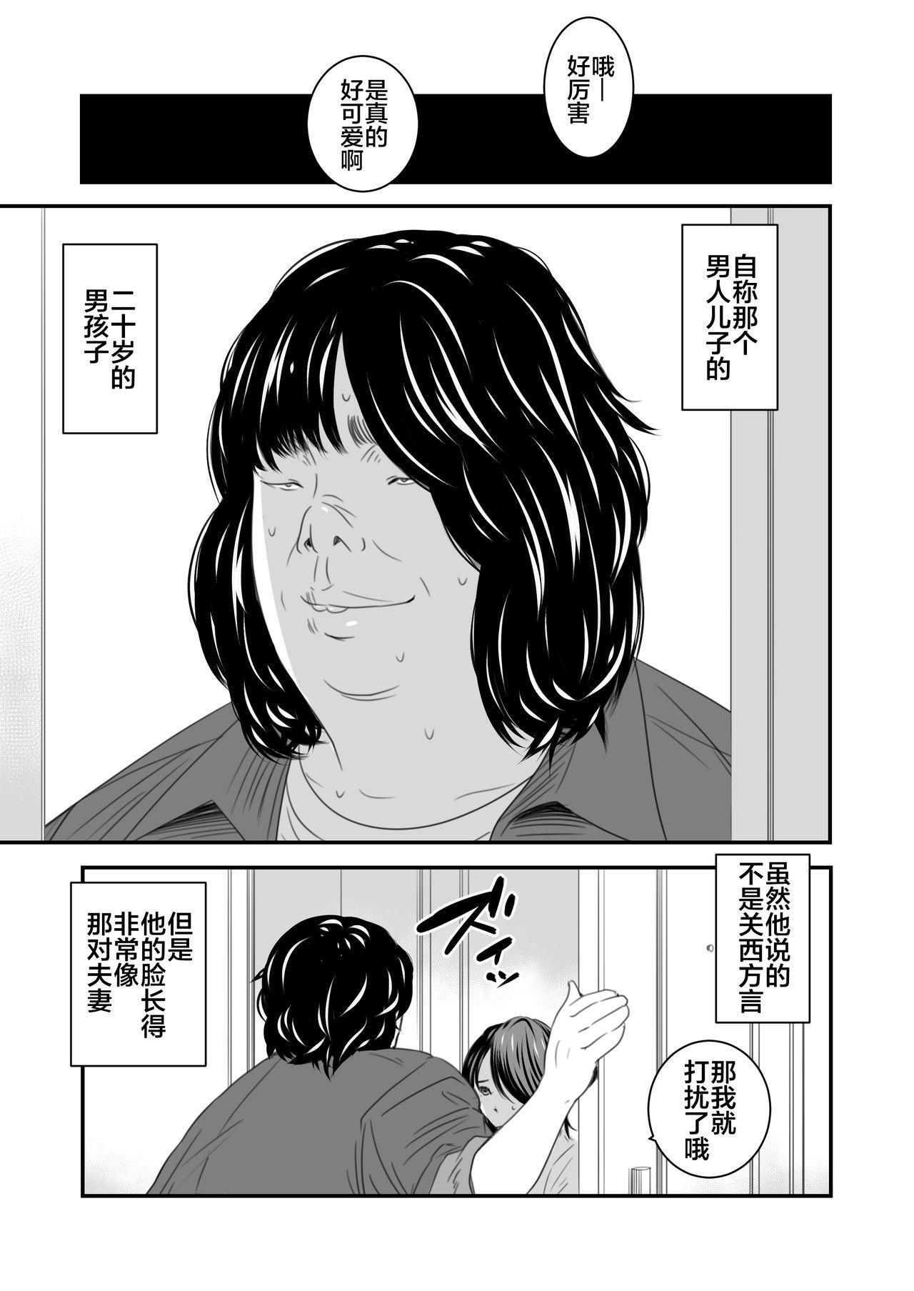 Tsugunai Tsuma 4 7