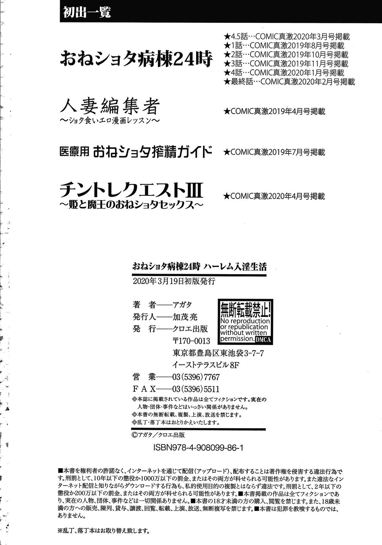 OneShota Byoutou 24-ji Harem Nyuuin Seikatsu | OneShota Ward 24 Hour Care Harem Hospitalization Life 52